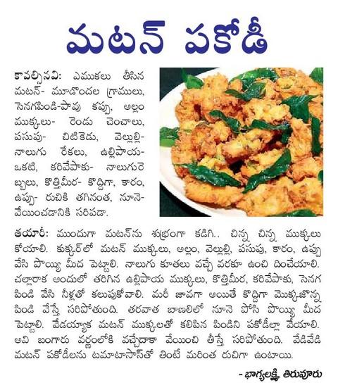 Indian recipes soups vegnonvegcurryschristmas cakesvariety prepare spicy mutton pakodi in telugu click here forumfinder Gallery