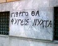 ΕΜΕΙΣ ΤΟ ΕΙΧΑΜΕ ΠΕΙ
