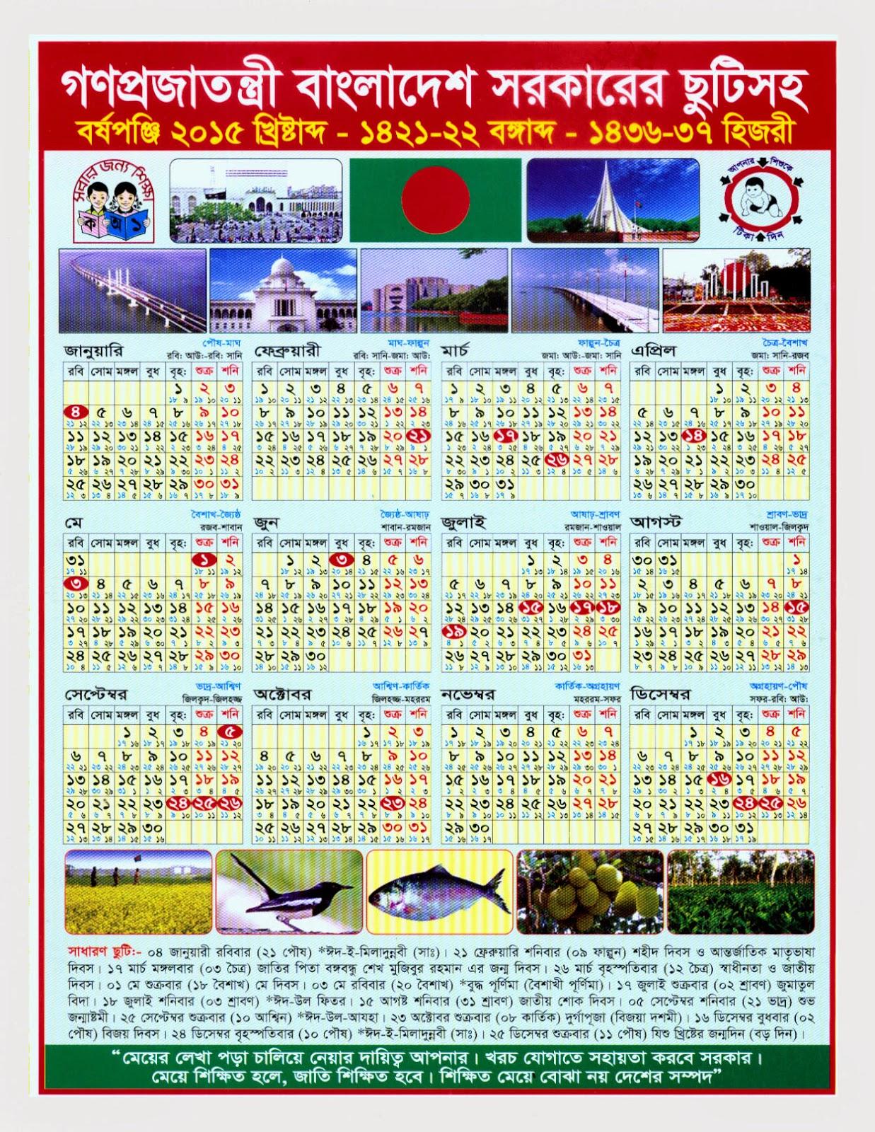 bd calendar 2016 pdf