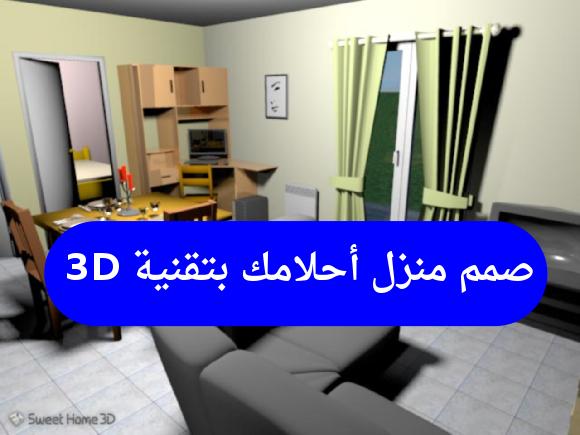 صمم منزل إحلامك بتقنية 3D
