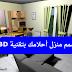صمم منزل أحلامك بتقنية 3D