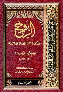 كتاب الروح لابن قيم الجوزية