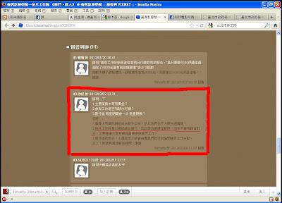 臺灣影藝學院網頁上的官方回應文字,內容為「拍片工作隊是以產學結合進行,因此需負擔課程費用,但並不會有薪資部分,主要是讓大家有機會直接參與業界工作。」