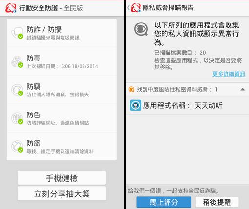 行動安全防護 APK-APP下載,Android手機防毒APP推薦下載,尋找遺失手機定位追蹤