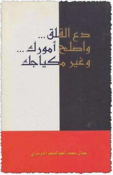 دع القلق واصلح أمورك وغير مكياجك - جمال محمد العبد المنعم الدوسري