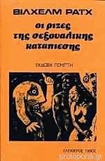 Wilhelm Reich - Οι ρίζες της σεξουαλικής καταπίεσης