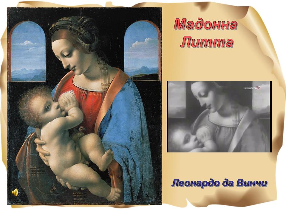 Жертвенность Материнского Чувства