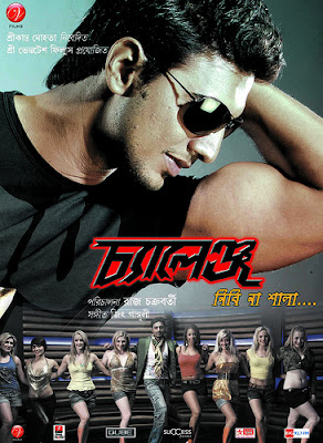 watch bangla movie challenge