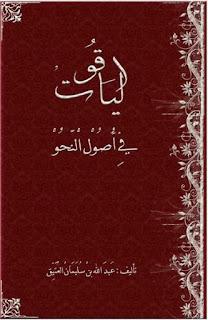 كتاب الياقوت في أصول النحو - عبد الله بن سليمان العتيق