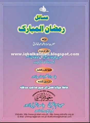 Masail Ramzan-ul-Mubarak By Muhammad Ahmed Thanvi