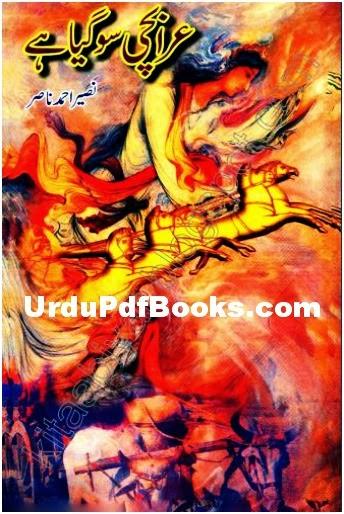 September 2014 ~ Library-Urdu Books & Novels
