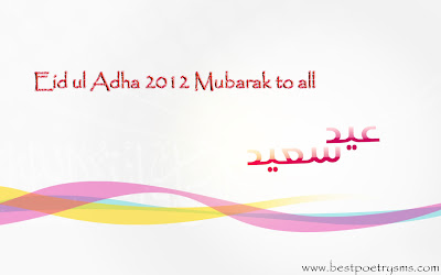 Eid ul Adha 2012 Greeting card