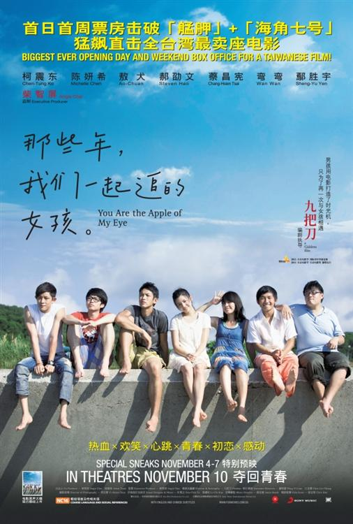 Image of You Are The Apple of My Eyes (2011) Bluray (Sub Indonesia)