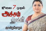 Kushboo Show – Acham Thavir – Episode 03 – Thanthi Tv