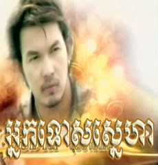 [ Movies ]  - អ្នកទោសស្នេហា - Movies, Thai - Khmer, Series Movies - [ 188 part(s) ]