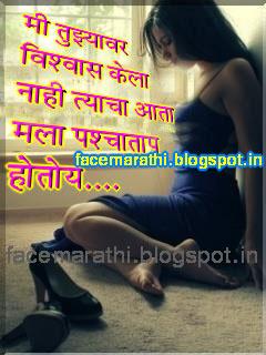 marathi love fraud dhoka wallpaper status image fb whatsapp girlfriend ...