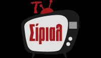 TV ΣΙΡΙΑΛ