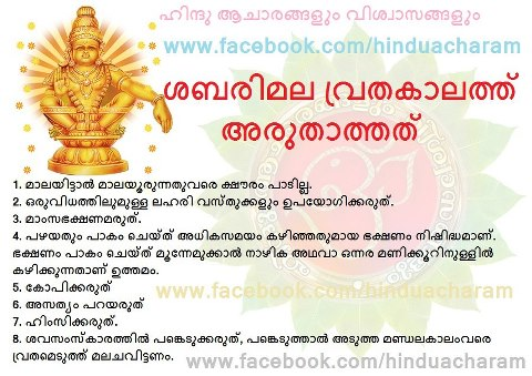 Q coupon sabarimala