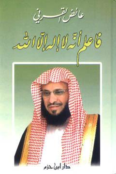 كتاب فاعلم أنه لا إلاه إلا الله - للشيخ عائض القرني pdf