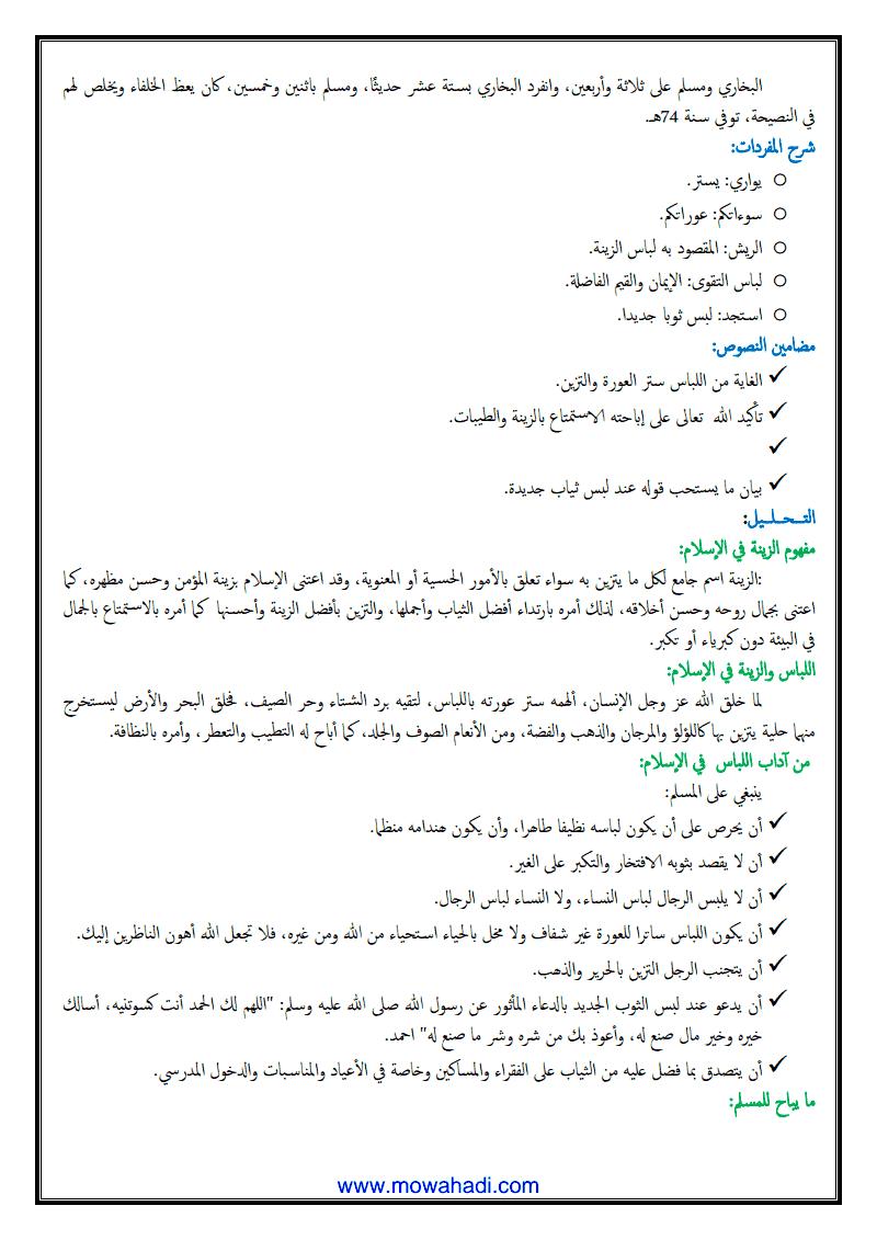 عناية الاسلام بالزينة-2