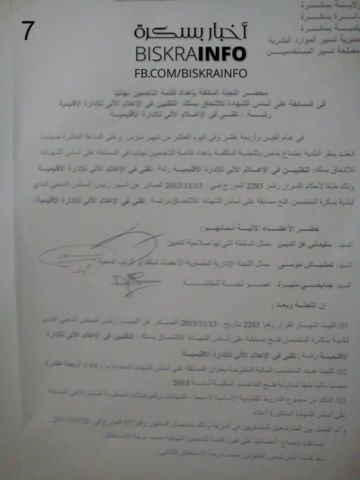 قائمة الناجحين في مسابقات التوظيف في بلدية بــــســــكرة لعام 2014 07