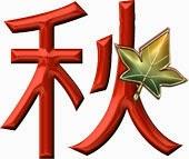 秋の文字に紅葉をあしらった飾りイラスト