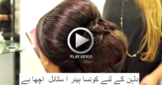 Pakistani Indian Bridal Hair Styles