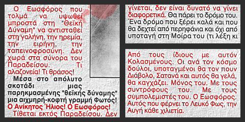 http://2.bp.blogspot.com/-Yi66YvtAB-A/T15inpglniI/AAAAAAAABGU/Ie1GPYCjxyM/s1600/antepithesi-%235_ian-2000-Ewsforos_sm.jpg