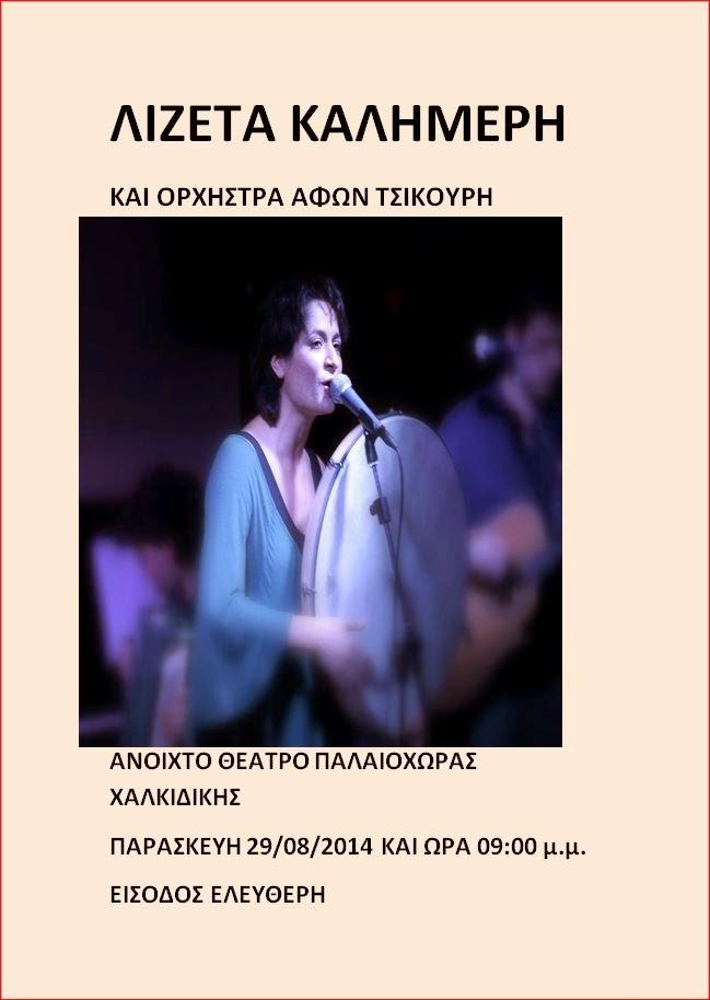 Συναυλία με τη Λιζέτα Καλημέρη
