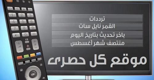 جديد القنوات على النايل سات اليوم واخر اخبار تحديث ترددات النايل سات بتاريخ 14-8-2015