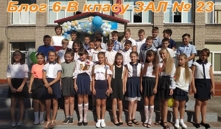 Блог 6-В класу ЗАЛ № 23
