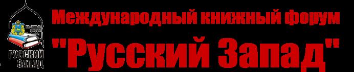"""Международный книжный форум """"Русский Запад"""""""