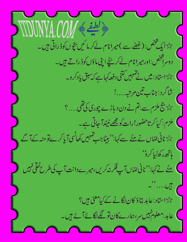 Funny,+Urdu,+Engineer,+Ishrat,+Hussain,+Dubai,+Poetry,+Urdu,+Humour ...
