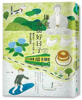 終於如願的又出版了一本鎌倉的書