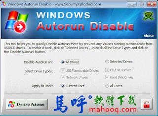 關閉 USB 自動播放、關閉光碟自動播放,支援 Win7、Win8、XP,Windows Autorun Disable Portable 免安裝綠色版下載