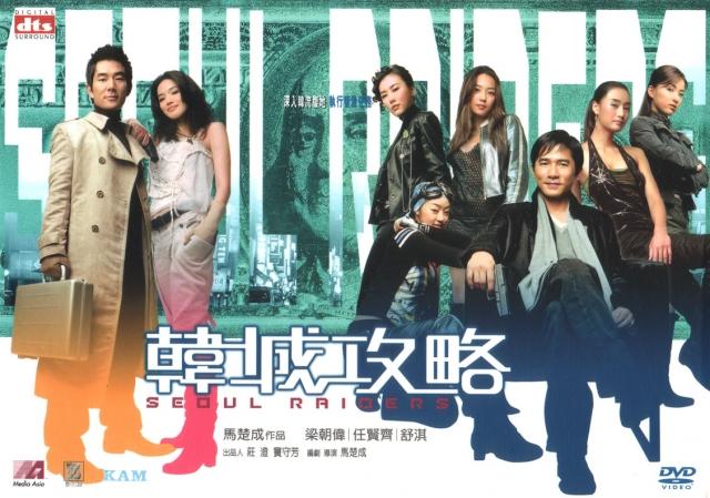 Hình ảnh phim Đột Kích Seoul