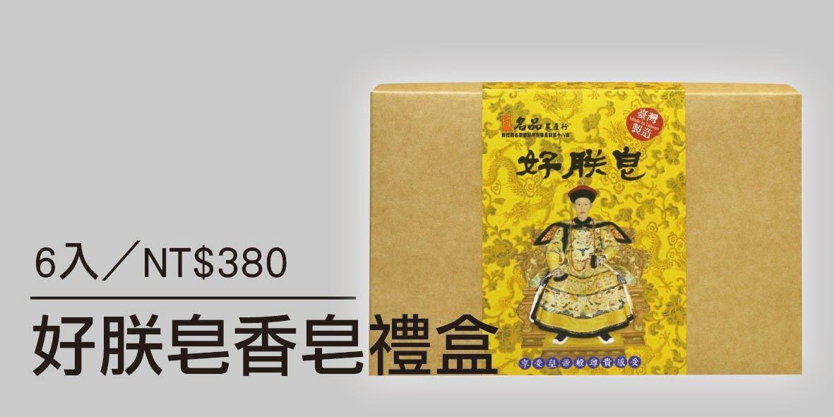 好朕皂香皂禮盒-100G/6入