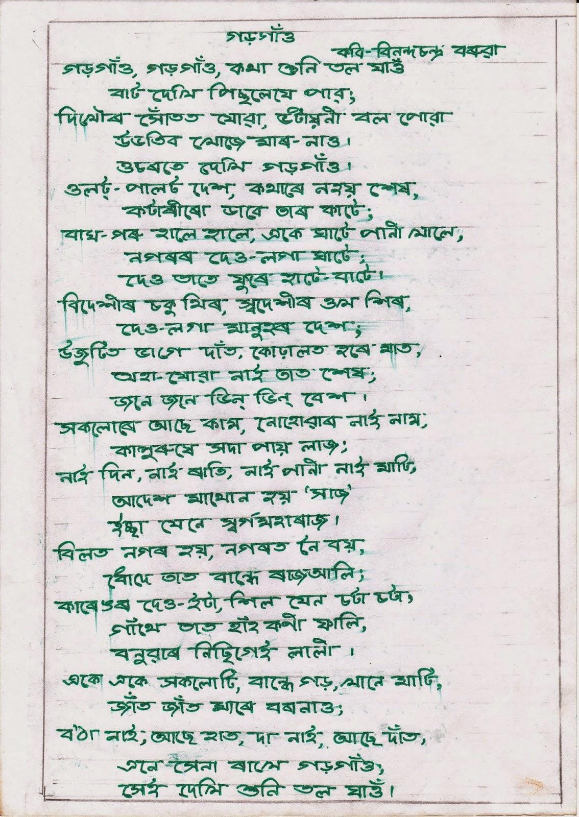 swadesh prem Swadesh prem essay in gujarati language long words for essay quotes dissertation writing experts essay on gandhi jayanti in malayalam today i had to write an essay.