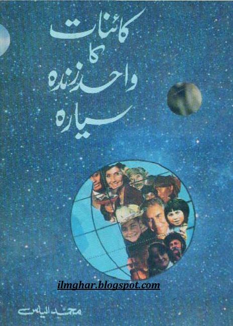 Kainat ka Wahid Zinda Siyara By Muhammad Ilyas