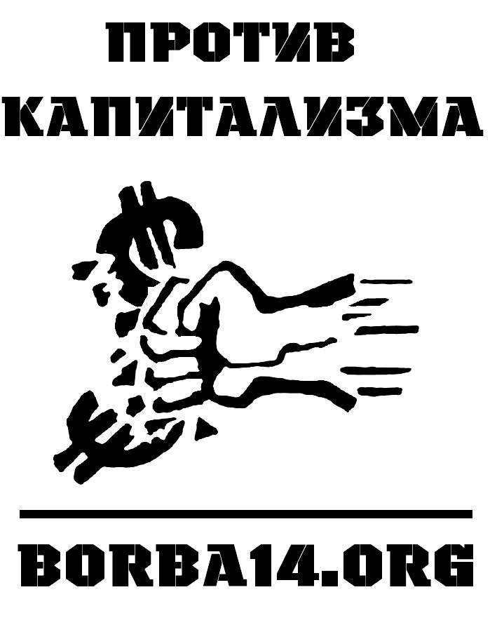 ПРОТИВ КАПИТАЛИЗМА!