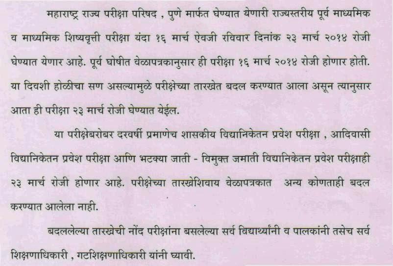 Maharashtra Scholarship Exam 2014