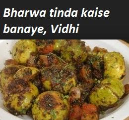 टिंडे की सब्जी, Bharwan Tinda Recipes in Hindi, भरवा टिंडे कैसे बनाये, भंरवा टिंडे बनाने का तरीका, tinde banane ki vidhi, bharwan tinda kaise banaye, टिंडा बनाने की विधि,