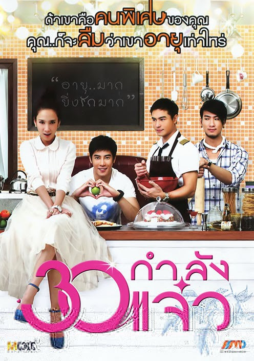 long weekend thai movie subtitle indonesia