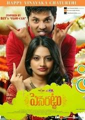 Watch Pesarattu (2015) DVDScr Telugu Full Movie Watch Online Free Download