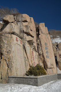 Inscriptions at Taishan