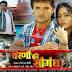 Charno Ki Saugandh Bhojpuri Movie First Look Poster Ft Khesari Lal Yadav, Subhi Sharma