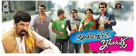 Intelligent Idiots (2015) Telugu Full Movie Watch Online / Download HD