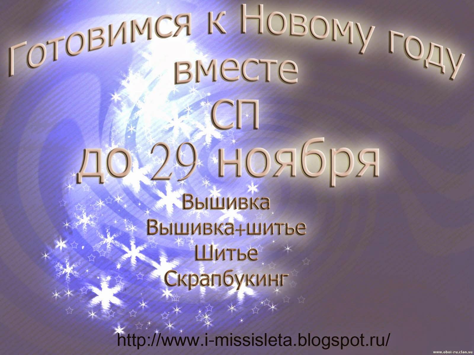 Новогодний СП до 29 ноября