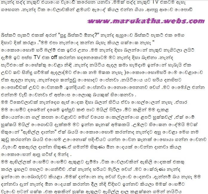 Sinhala wal chitra katha holidays oo
