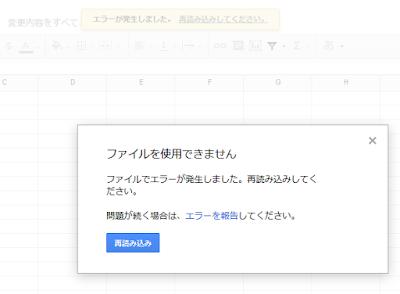 Google Drive スプレッドシート  ファイルを使用できません ファイルでエラーが発生しました。 再読み込みしてください。 問題が続く場合は、エラーを報告してください。 再読み込み